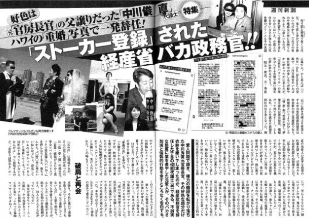 中川俊直氏のスキャンダルを報じた「週刊新潮」2017年4月27日号