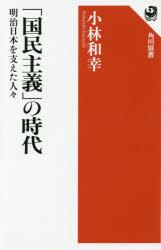 『「国民主義」の時代——明治日本を支えた人々』(小林和幸 著 角川選書) 定価:本体1700円+税