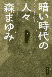 [書評]『暗い時代の人々』
