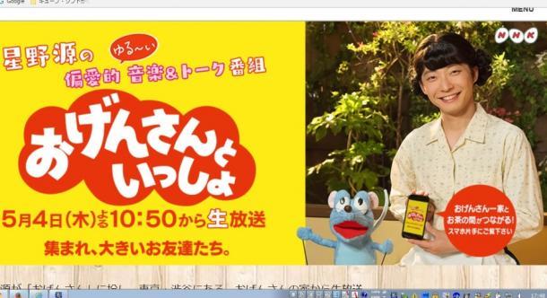 『おげんさんといっしょ』(NHK)