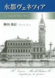 [書評]『水都ヴェネツィア』