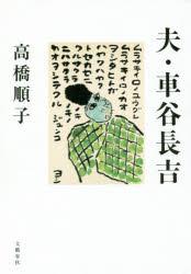 [書評]『夫・車谷長吉』