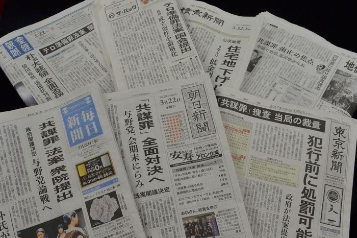 組織的犯罪処罰法改正案について報じた3月22日付の各紙朝刊(東京本社発行の最終版)。「共謀罪」か、「テロ準備罪」「テロ等準備罪」かで、表記が分かれた