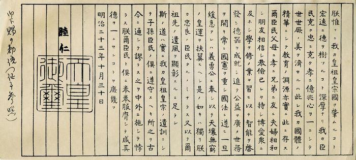 教育勅語40年の記念日の朝日新聞に掲載された明治天皇御親署の勅語=1930年10月30日付朝刊