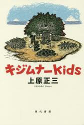 『キジムナーkids』(上原正三 著 現代書館) 定価:本体1700円+税