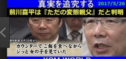 ネット上では、出会い系バーを「調査」した前川喜平氏を「変態」と決めつける記事や画像も少なくない