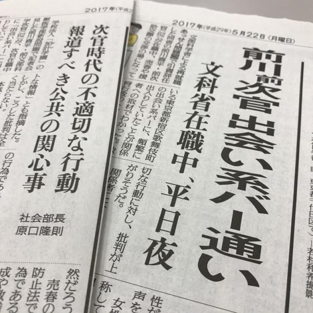 読売新聞が5月22日付朝刊で報じた出会い系バー通いの記事(右)と、今月3日付の社会部長名の記事