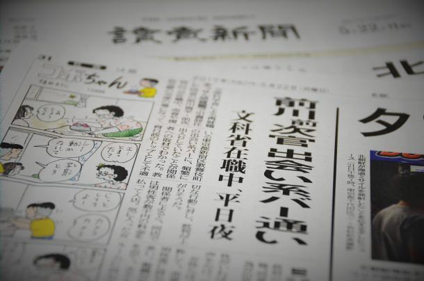 前川前文科事務次官の「出会い系バー通い」を報じた読売新聞社会面の記事