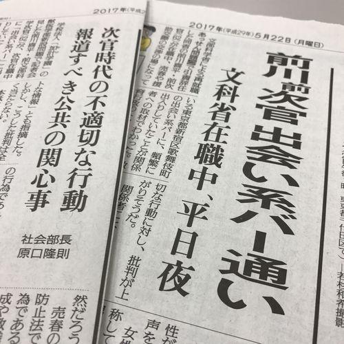 前川氏報道で批判浴びる読売新聞