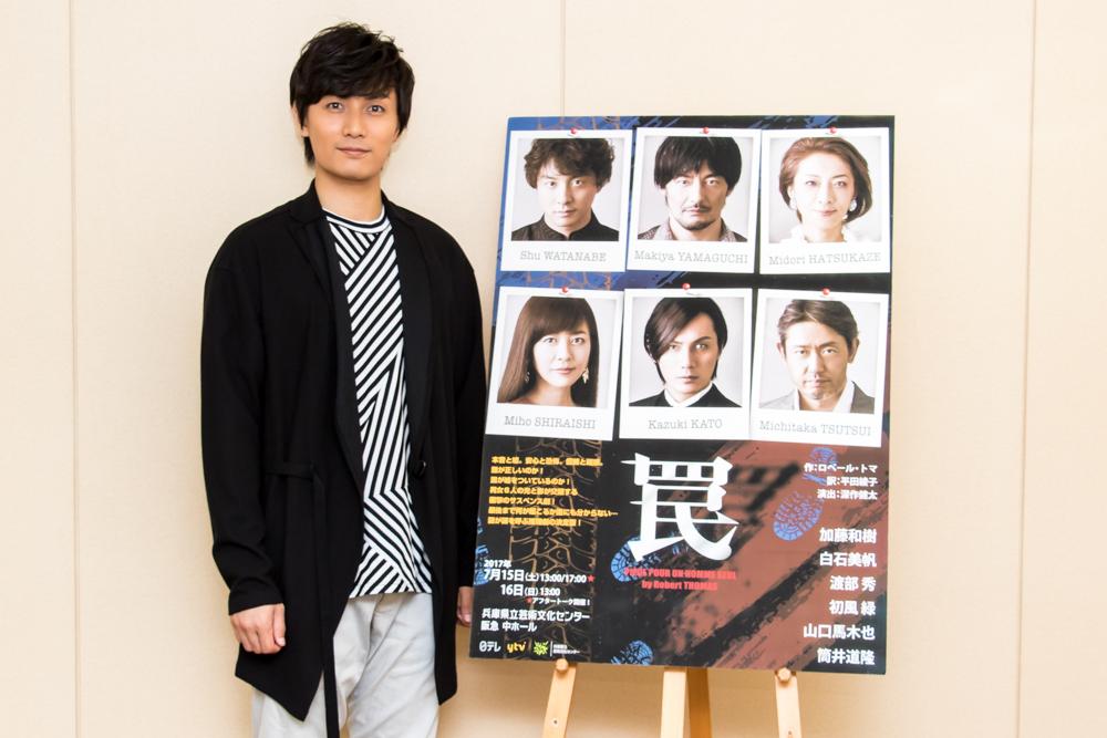 加藤和樹が主演舞台『罠』に3度目の挑戦!