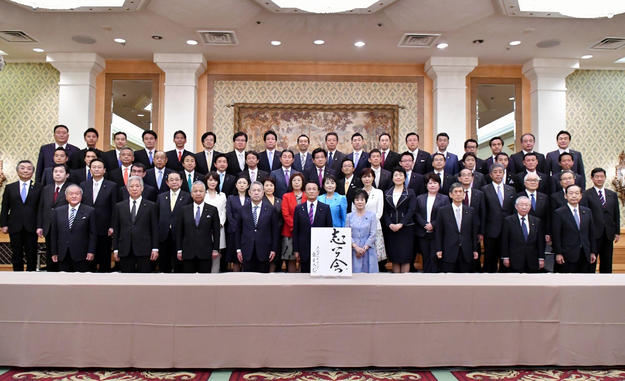 新麻生派「志公会」発足の記者会見の冒頭、記念写真撮影に納まる所属議員たち=3日、東京都港区のホテル