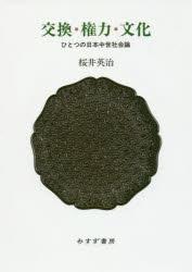 『交換・権力・文化——ひとつの日本中世社会論』(桜井英治 著 みすず書房) 定価:本体5200円+税