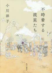 『不時着する流星たち』(小川洋子 著 KADOKAWA) 定価:本体1500円+税