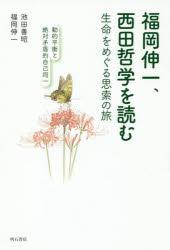 [書評]『福岡伸一、西田哲学を読む』