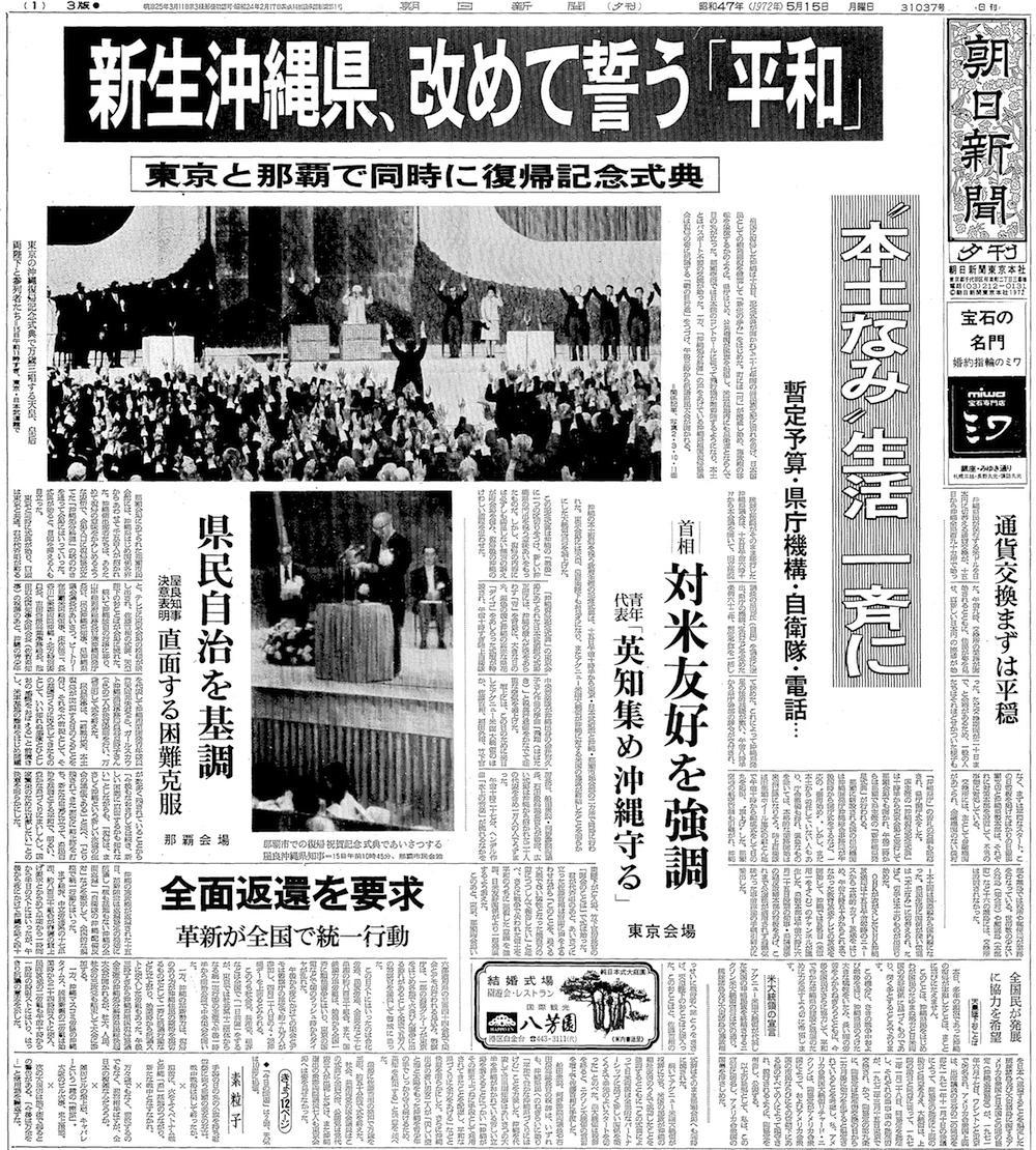 沖縄が返還された1972年5月15日の朝日新聞夕刊1面