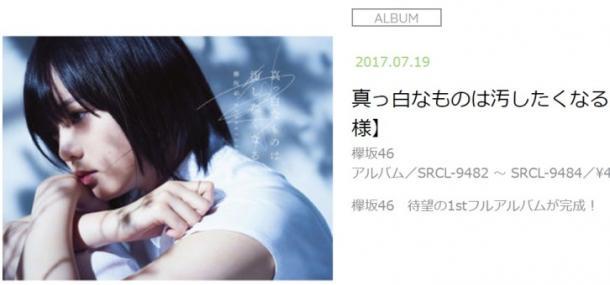 真っ白なものは汚したくなる[2CD+DVD盤/Type-A]【初回限定仕様】 欅坂46