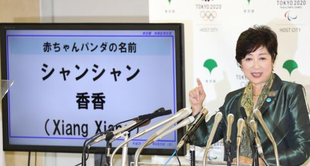 パンダのメスの赤ちゃんの名前を発表する小池百合子・東京都知事