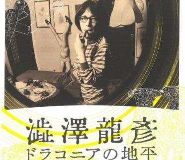 [54]没後30年、澁澤龍彦展がすばらしい