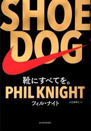 [書評]『SHOE DOG』