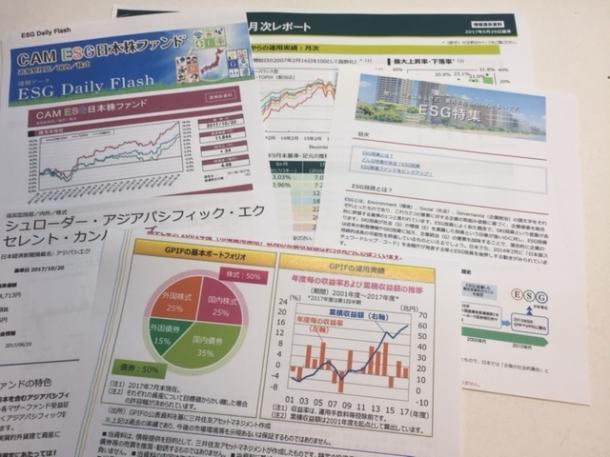 ESG投資を勧める投資家向け資料