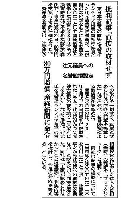 2013年3月23日朝日新聞朝刊第3社会面(東京本社)