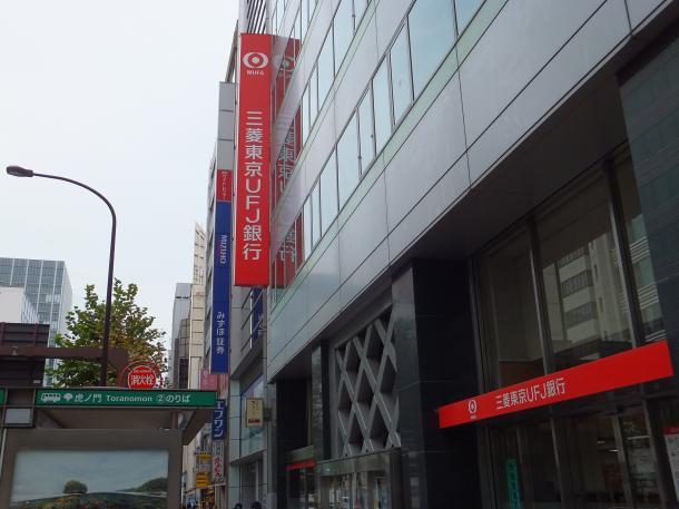 繁華街にはメガバンクの店舗が並ぶ=東京・虎ノ門