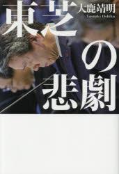 [書評]『東芝の悲劇』