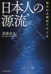 [書評]『核DNA解析でたどる 日本人の源流』