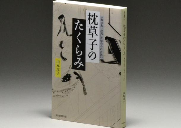 山本淳子『枕草子のたくらみ――「春はあけぼの」に秘められた思い』(朝日新聞出版)