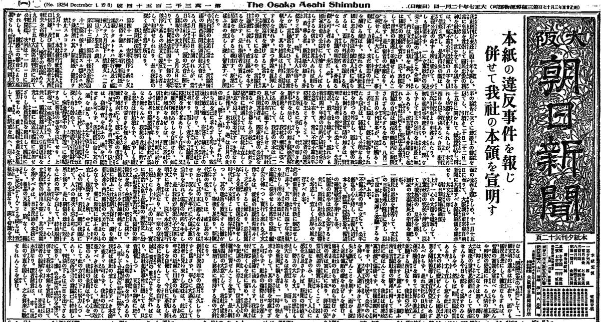 大阪朝日新聞は白虹事件について3600字を超える長文の社告「本領宣明」を掲載した=1918年12月1日付朝刊