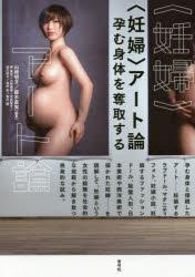 [書評]『〈妊婦〉アート論』