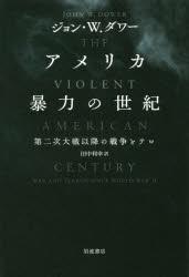 [書評]『アメリカ 暴力の世紀』