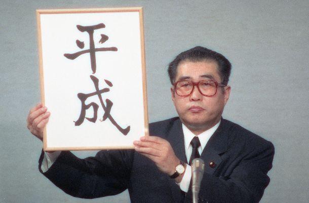 昭和天皇が崩御、臨時閣議後に「平成」の新元号を発表する小渕恵三官房長官(当時)=1989年1月7日