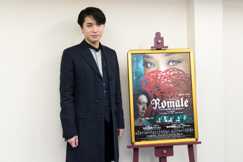 松下優也、ミュージカル『Romale』に出演