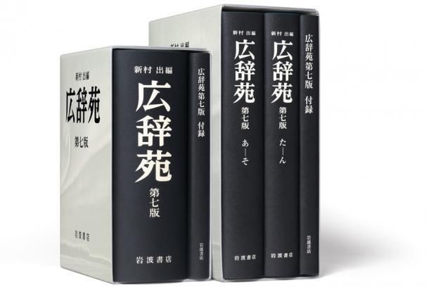 写真・図版 : 『広辞苑』第7版(左が普通版、右が机上版)=岩波書店提供
