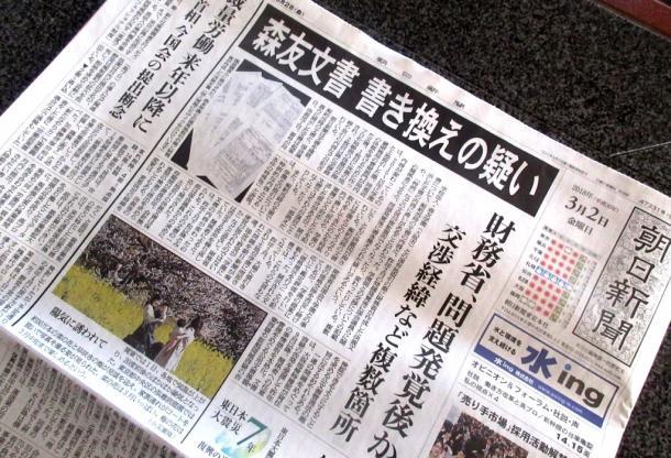 財務省の文書「改ざんの疑い」を報じた2018年3月2日付の朝日新聞朝刊