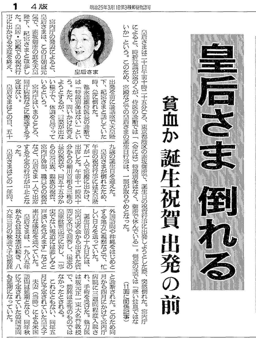 写真・図版 : 1993年10月20日の朝日新聞夕刊1面