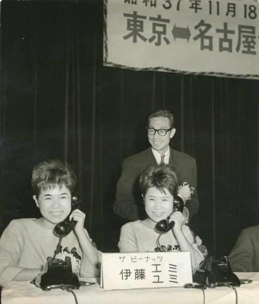 東京~名古屋の長距離ダイヤル市外通話が始まるのを記念して初通話する歌手のザ・ピーナッツ、伊藤エミ、伊藤ユミ(右)=東京都千代田区