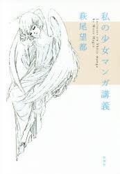 [書評]『私の少女マンガ講義』