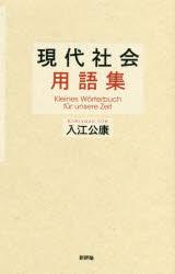 『現代社会用語集』(入江公康 著 新評論)定価:本体1700円+税