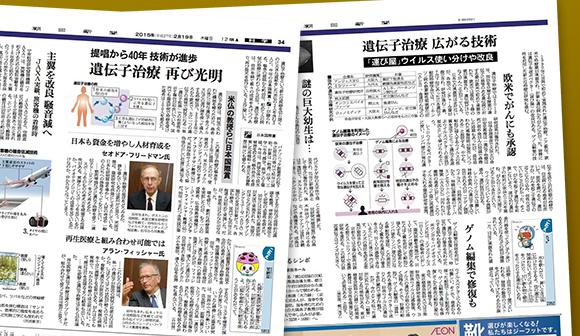 遺伝子治療が再び注目されていると伝える新聞記事