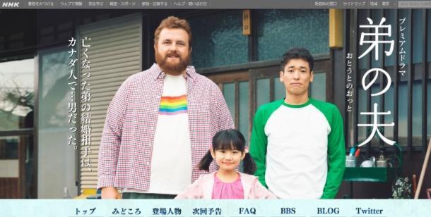 『弟の夫』(NHK)公式サイトより