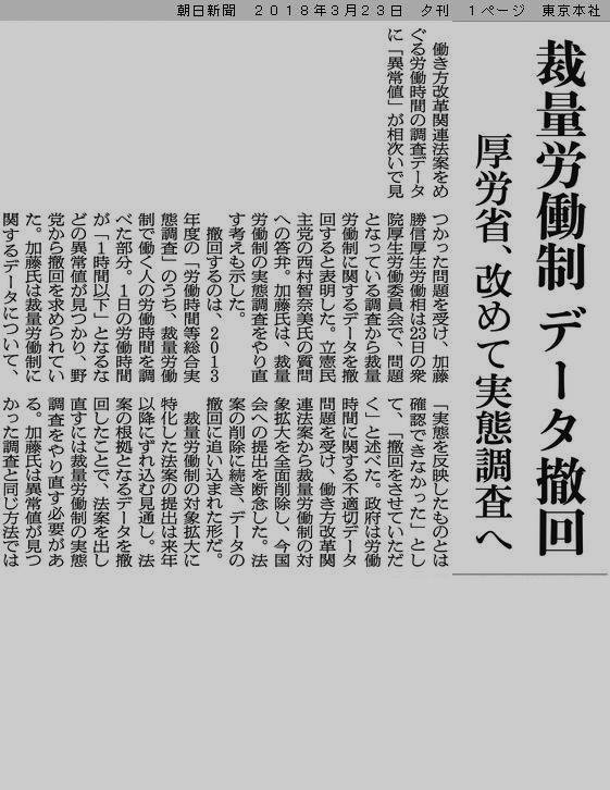 写真・図版 : 朝日新聞2018年3月23日付夕刊