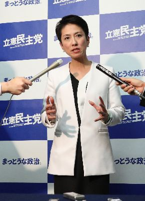 蓮舫・立憲民主党衆院議員