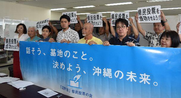 県民投票をめざし署名集めへの協力を呼びかける市民団体のメンバー=2018年5月2日、沖縄県庁