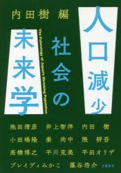 『人口減少社会の未来学』(内田樹 編 文藝春秋)定価:本体1600円+税