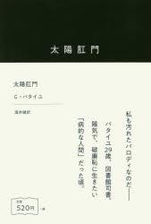 『太陽肛門』(ジョルジュ・バタイユ 著 酒井健 訳 景文館書店)定価:本体520円+税