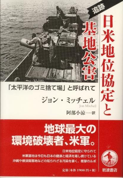 ジョン・ミッチェル著『日米地位協定と基地公害』