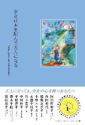 読書会パート1を記録した『少女は本を読んで大人になる』(現代企画室)。装画は出演者のひとり、森本千絵。