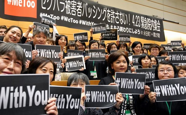 「#MeToo」から「#WithYou」へ